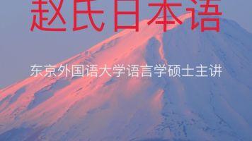 日语条件句实用篇(二):表示恒常条件·确定条件的バ、ト和タラ
