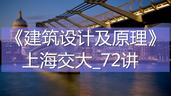 K7291_《建筑设计及原理》_上海交大_72讲