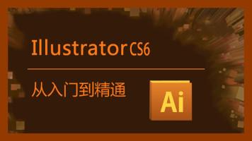 AI教程插画illustrator cs6零基础入门绘图自学速成视频