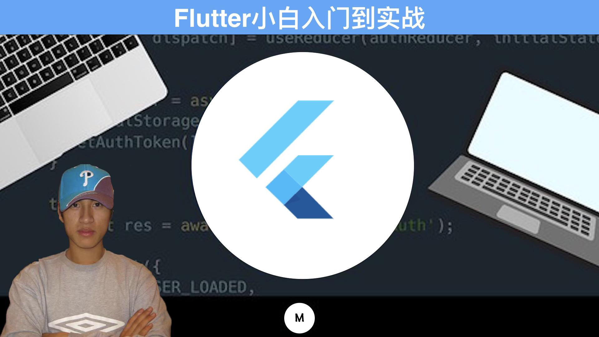 Flutter小白入门到实战全新教程(2020)