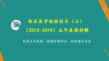 检验士真题2015-2020年六年真题题库+视频讲解