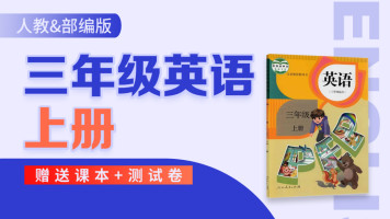 (免)三年级英语上册人教版 赠送课本和测试卷