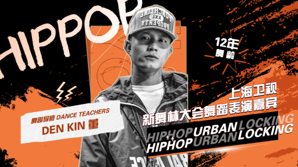 K-POP【很燃很炸裂】韩国男团教学课程