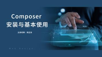 Composer 安装与使用