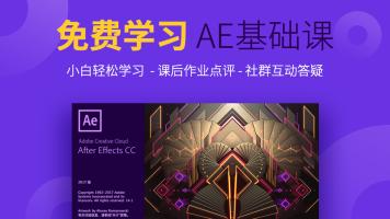 AE基础课/零基础学AE/AE公开课