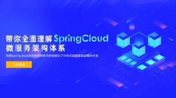 4天从浅入深精通SpringCloud 微服务架构