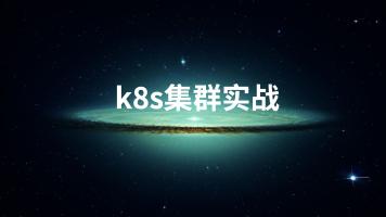 k8s集群实战课程