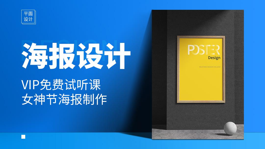 女神节海报设计/PS/AI/CDR/平面设计【免费】野马学院