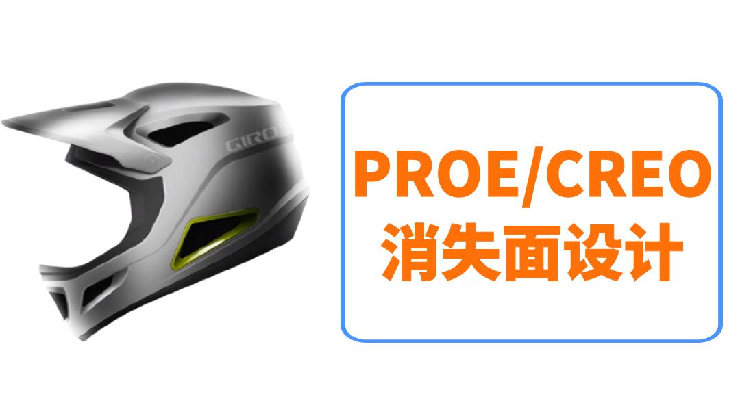 PROE /CREO消失面专题