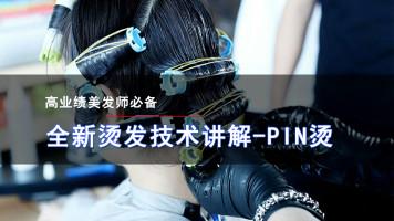 IDOL最新烫发技术PIN烫 ,给予顾客最健康无损的烫发塑型体验!