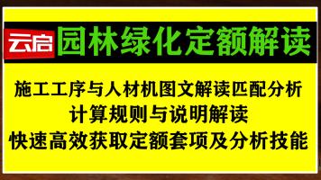 【云启造价】园林绿化定额详解/定额计价解析/预算提升/套价高手