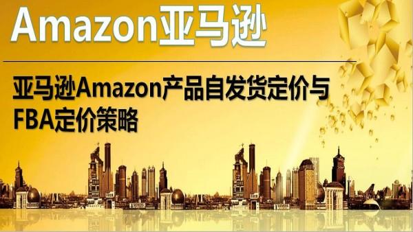 亚马逊Amazon产品自发货定价与FBA定价策略