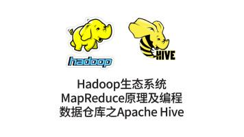 Hadoop生态系统+MapReduce原理及编程+数据仓库之Apache Hive