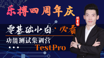 【乐搏学院】功能测试零基础小白集训营(4周年限量版)