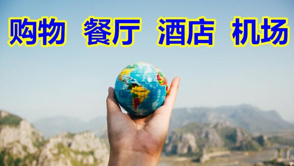 英语口语-零基础旅游生活实用