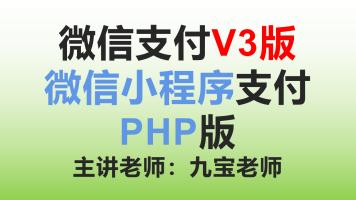 微信支付v3版微信小程序支付PHP版