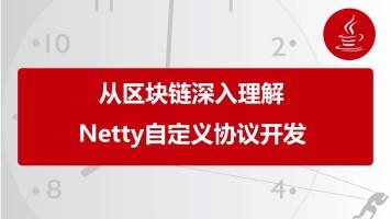 从区块链数据上链深入理解基于Netty自定义协议开发java架构咕泡