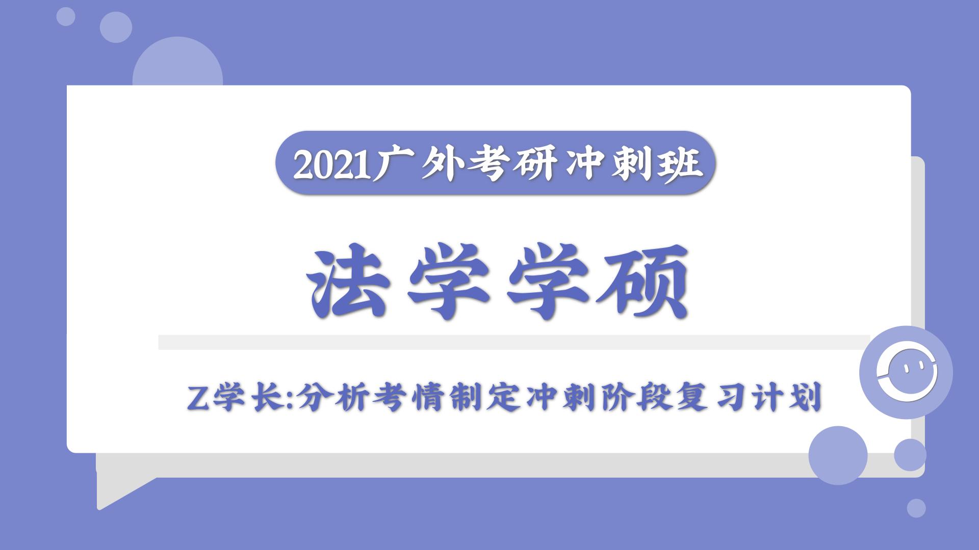 2021年广东外语外贸大学法学学硕630+808广外考研冲刺班课时1
