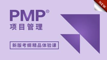 【思博盈通】PMP新版考纲项目管理精品体验课