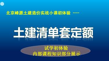 【北京峰源】土建造价实战——清单套定额应用