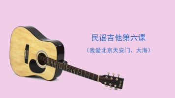民谣吉他第六课(我爱北京天安门、大海)