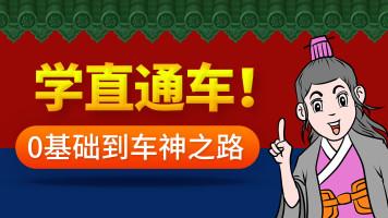 【有好招学堂】0基础精通直通车推广淘宝天猫运营课程教学
