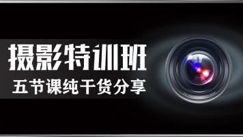 摄影特训班(限时免费)