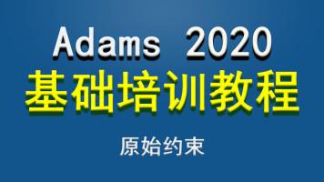 Adams 2020基础培训教程(10)-原始约束
