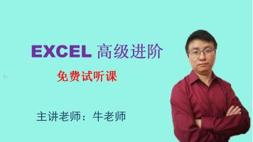 Excel高级培训免费试听