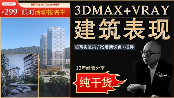 【VIP体验】3DMax室外建筑表现/建筑效果图/建筑动画/渲染/ps后期