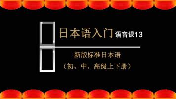 日语语音课13