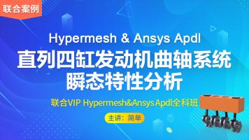 基于Hypermesh和Ansys Apdl直列四缸发动机曲轴系统瞬态特性分析