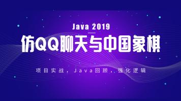 【体系化】JavaSE阶段项目实战(中国象棋与仿QQ聊天室)