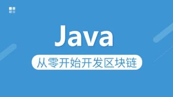 JAVA从零开始开发区块链技术【图灵学院】