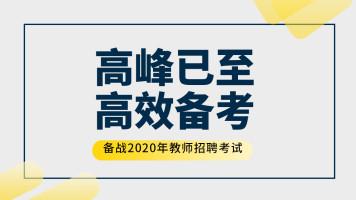 重庆/四川教师招聘考试高效备考攻略