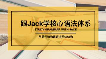 跟Jack学核心语法体系