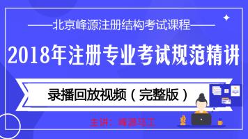 【北京峰源】2018注册结构专业考试(规范精讲全套录播视频)