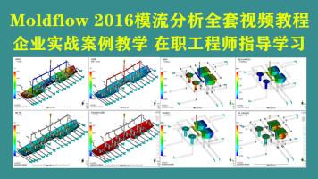 Moldflow2016模流分析培训视频教程,在职工程师指导学习