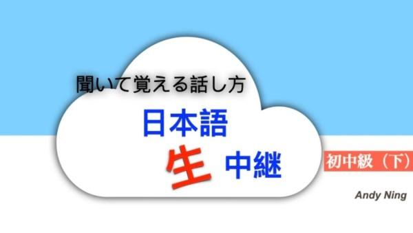 日语口语一对一初级课程(下)