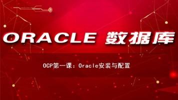 Oracle12c数据库安装与配置