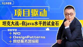 马士兵老师/坦克大战/java基础/网络编程