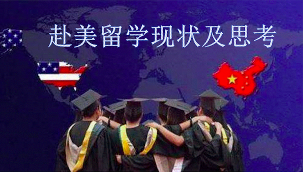 出国留学的现状及思考