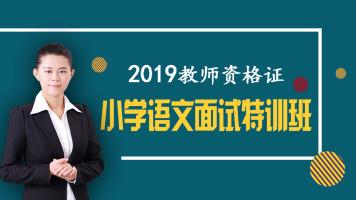 2019下半年教师资格证【小学语文】面试特训班