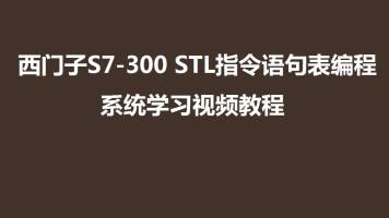 西门子S7-300PLC 博途STL指令语句表编程视频教程