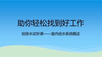 筑坛教育给排水试听课(1)