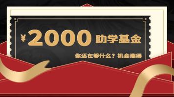 前端高级VIP班2000助学基金【金渡教育】