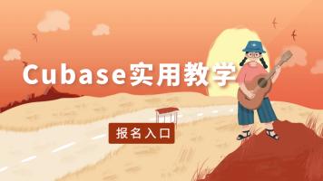 cubase实用教程