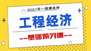 【游一男】2021年一建一级建造师工程经济基础预习课