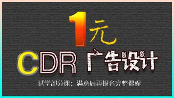 CDR广告设计:名片设计篇:名片布局/名片文字排版