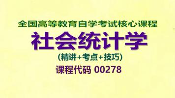 自考00278社会统计学通关课程
